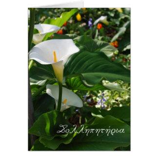 Cartão de simpatia grego com lillies brancos do
