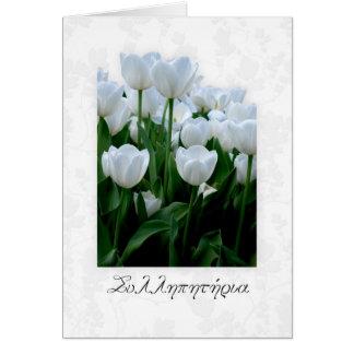Cartão de simpatia grego com tulipas brancas