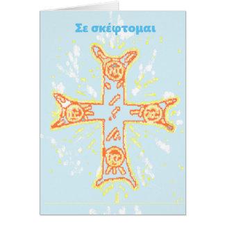 Cartão de simpatia no pensamento grego de você