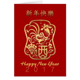Cartão Desejos feitos sob encomenda do ano 2017 dourados
