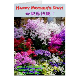 Cartão Dia das mães feliz, com uma folha de música