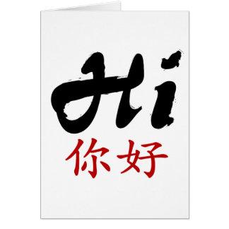 Cartão Diga olá! em chinês e em inglês