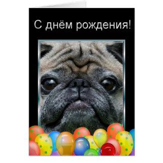 Cartão do cão do Pug do feliz aniversario de