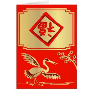 Cartão do guindaste de China da boa sorte