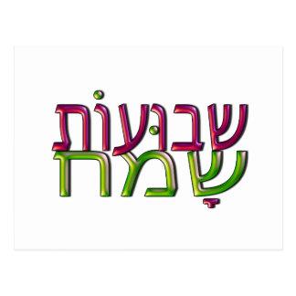 Cartão do hebraico do שבועותשמח de Shavuot Sameach