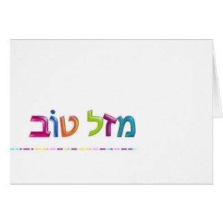 cartão do hebraico do divertimento 3D-like de