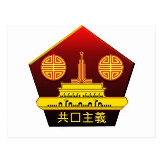 Cartão do logotipo do Partido Comunista Chinês
