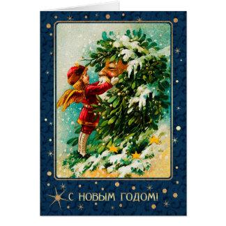 Cartão do Natal do russo de СНовымГодом & de ano