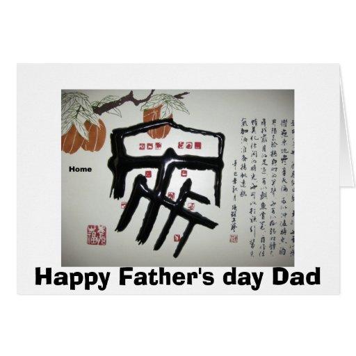 Cartão do pai do dia dos pais