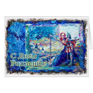 Cartão do russo do feliz aniversario com um