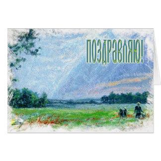 Cartão dos parabéns do russo (no russo)
