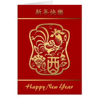 Cartão dourado do vermelho do ano 2017 V do galo