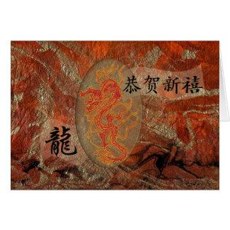 Cartão Dragão chinês do ano novo, 新年快乐