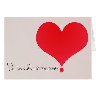 Cartão Eu te amo! - Ятебекохаю!