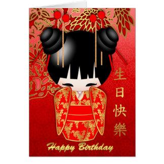 Cartão Feliz aniversario da boneca de Kokeshi e no chinês