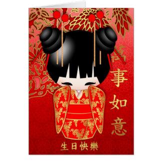 Cartão Feliz aniversario da boneca de Kokeshi no 生日快樂