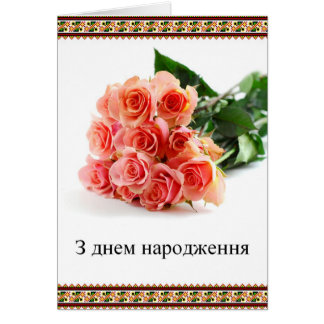 Cartão Feliz aniversario ucraniano