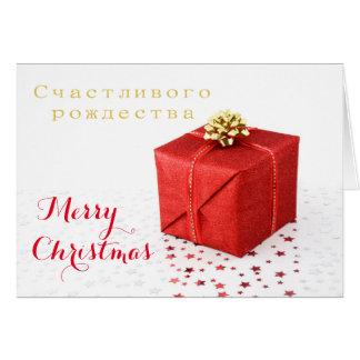 Cartão Feliz Natal de Счастливогорождества no russo C