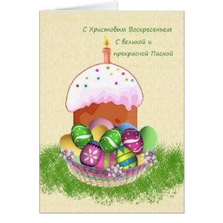 Cartão Felz pascoa no russo com ovos, bolo e vela