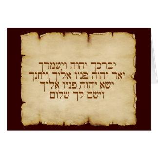 Cartão Hebraico da bênção de Aaronic