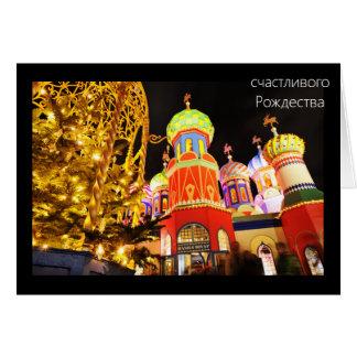 Cartão Igreja do russo na noite