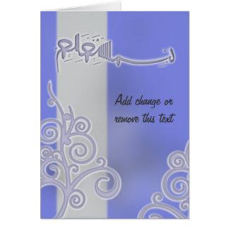 Cartão islâmico da caligrafia árabe azul do