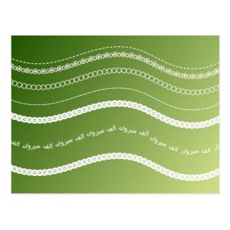 cartão islâmico verde do mabrook do mabruk do alf cartões postais