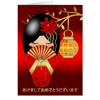 Cartão japonês de Kokeshi do ano novo