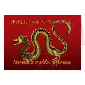 Cartão japonês do ano novo - vermelho com dragão