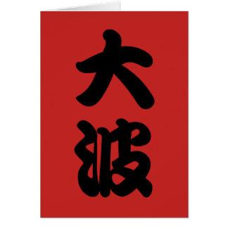 Cartão kanji grande da onda