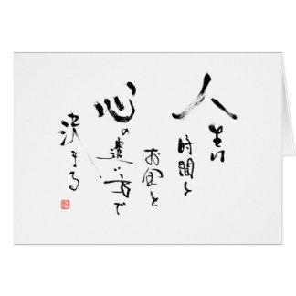 """Cartão Kanji """"o que é a vida?"""" Citações inspiradas"""