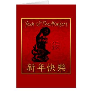 Cartão Macaco afortunado com ano novo chinês 2016 do