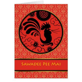 Cartão MAI do xixi de Sawadee, ano do ano novo tailandês
