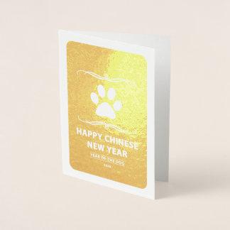 Cartão Metalizado Ano novo chinês feliz da modificação 2018 do cão