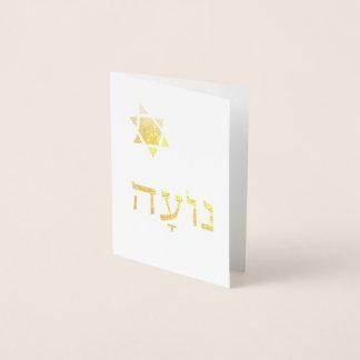 Cartão Metalizado Estrela de David de Noah