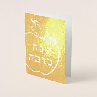 Cartão Metalizado L'Shana Tova Apple