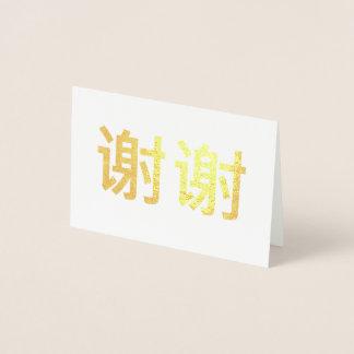 Cartão Metalizado Obrigado chinês do Kanji você 谢谢