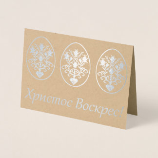 Cartão Metalizado Páscoa ucraniana