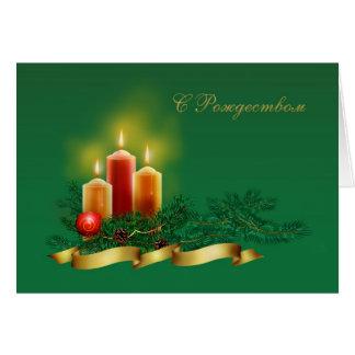 Cartão morno da mágica do Natal do russo