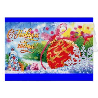 Cartão Natal do russo