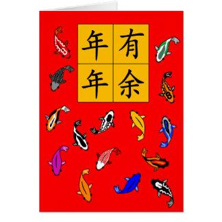 Cartão Nian Nian você Yu mais koi