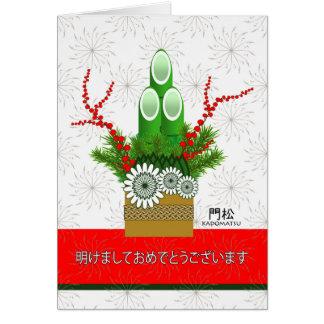 Cartão O feliz ano novo no japonês, arranjo de Kadomatsu
