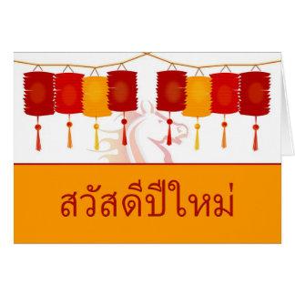 Cartão O feliz ano novo tailandês, ano do cavalo,
