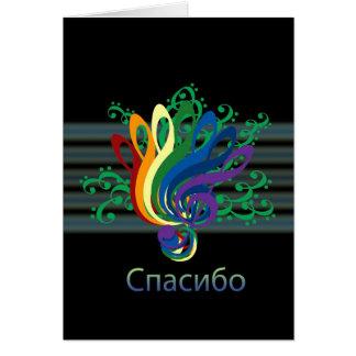 Cartão Obrigado do buquê do Clef você no russo