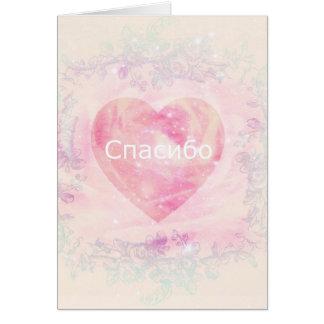 Cartão Obrigado do russo você, coração macio dos rosas do