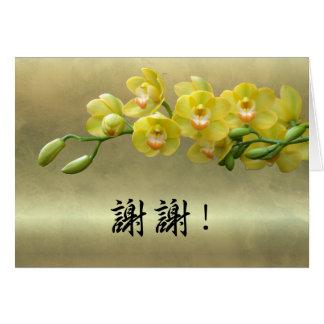 Cartão Obrigado floral do chinês da orquídea elegante