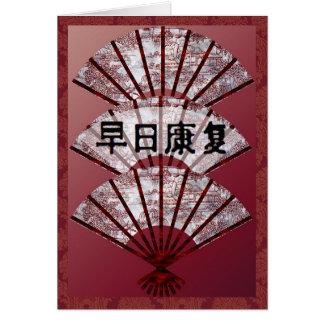 Cartão Obtenha o poço logo no chinês