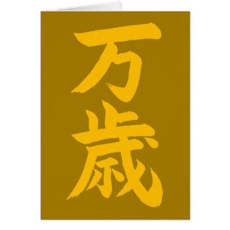 Cartão Parabéns japoneses da caligrafia do Banzai