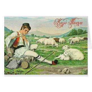 Cartão Páscoa do pastor do vintage/cumprimentos gregos de