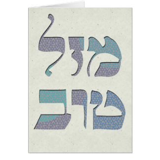 Cartão Personalize Mazal Tov e parabéns de Siman Tov